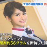 AV 女優・麻生希(33)、大麻コカインあらゆる薬物漬けだった