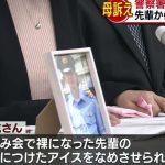 【神奈川県警】先輩の体のアイスなめさせられ… 拳銃自殺の警察官