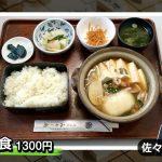 佐々木六段、昼食に1300円使ってしまうwww