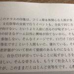 【悲報】高校の先生、1年間担当した陰キャクラスにとんでもないメッセージを送ってしまう