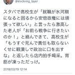 【朗報】Twitter男子「スタバで高校生が老人を論破して拍手喝采!」