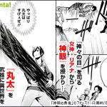 """【画像】主人公が""""丸太""""を武器に生き抜く漫画、爆誕"""