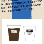 【悲報】元SMAP、カフェでコーヒーを1800円で売る