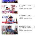 【画像】アンジャッシュの渡部、YouTuberになっていた