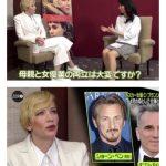 ジャップまんさん「母親と女優の両立は難しいですか?」白人女優「それを男性にも聞く?」
