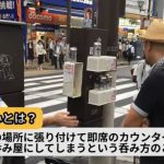 【画像】酒飲みが路上でも酒を飲める「裏輪呑み」を開発 なぜか叩かれる