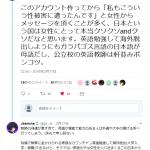 まんさんブチギレ「日本がクソすぎて脱出しようにも英語ができない 学校が悪い、社会が悪い、国が悪い」
