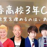 テレ東の新番組、日替わりMCがメイプル、バイきんぐ(小峠だけ)、千鳥、三四郎、おぎやはぎ他
