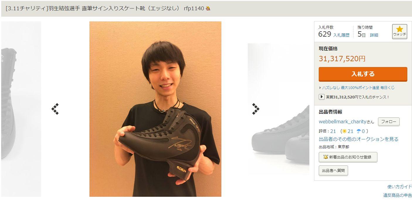 【ヤフオク】羽生結弦さんの靴、3000万円で落札されそう