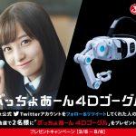 【画像】橋本環奈にぷっちょを食べさせてもらえる未来のVR機器が完成してしまう