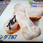 【画像】羽田空港、とんでもない形のシュークリームを販売してしまう