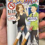 【画像】喫煙者様、禁煙場所の取締りをする嫌煙厨に正義の鉄槌を下す商品を発売してしまう