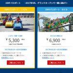【朗報】レゴランド値下げ 6900円→4500円へ