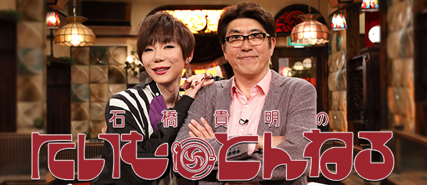 【朗報】石橋貴明の新番組、クッソ面白そう