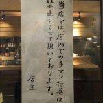【悲報】ワイがよく行く居酒屋でついに『手マン』が禁止なってしまう………