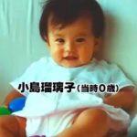 【画像】小島瑠璃子、デビュー前と現在の顔が別人すぎると話題に