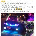 【画像】DQNツイッター民「先輩の車かっこよすぎ、貧乏人は嫉妬すんなよ!」