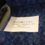 【炎上】「次の駅から、敬老者が乗車します」置き紙で電車席16人分を占拠 批判受け仙台の老人連合が謝罪