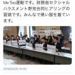 【悲報】日本の野党「今こそワイらが支持を集める絶好のチャンスやな…せや!」 →