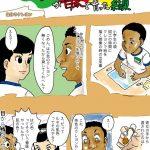 """日本育ちの黒人少年「図工の時間に""""肌色のクレヨン貸して""""と女子に言ったら茶色出されて驚愕」"""
