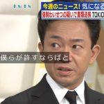 【怒報】TOKIO城島茂さん、山口達也にガチ切れ「山口のTOKIO復帰?ありえない」