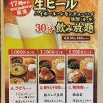 【悲報】サラリーマン、丸亀製麺で豪遊