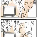 【画像】Twitter漫画「普通の日本人がテレビを見なくなった理由」が共感されまくる
