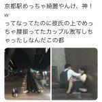 【画像】駅の階段でセックスする制服カップルが発見されてしまう