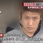 【画像】JKの乳房をモミモミした東京理科大3年小田メンバー逮捕