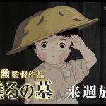 高畑勲「ほな、また・・・(死)」金曜ロードショー「!!!」シュババババ