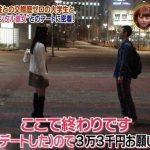 【画像】女性と交際歴ゼロの童貞が初デートした結果ww