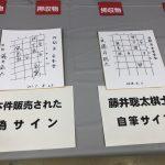 【画像】藤井聡太の偽サインのクオリティwww