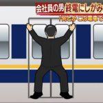 【画像】電車にしがみついた男「この電車で帰りたかった」