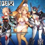 【中国】いろいろアウトっぽいソシャゲ「機動少女-Gundam Girls」サービス開始