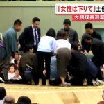 【ぐう聖】相撲協会に差別・妨害されつつ人命を救助した女性「当然のことをしただけ」 感謝状を固辞