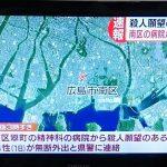 【悲報】広島県、またやばい奴を野に放ってしまう