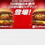 【画像】ビッグマックの新作、美味そう😋🍔