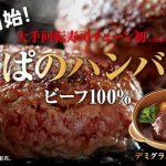 【画像】かっぱ寿司さん、「かっぱのハンバーグ」を発売してしまう。