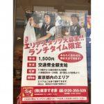 【朗報】牛丼屋のバイトの時給、1500円になる (日勤・交通費支給有)