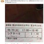彼女「お金2000円しかないよ…これじゃ映画見れない…」ワイ「俺に任せろ」手帳スッ