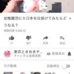 【画像】youtuber、幼稚園児にエロ本を見せて炎上してしまう