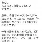 【感動】粋なパパさん「半年母乳で息子を育ててくれてありがとう。」と10万円を妻に渡す