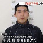 【画像】平尾容疑者、脱獄した結果イケメンになる