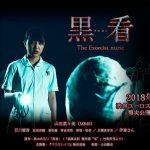 【朗報】新田恵海さん、ホラー映画「黒看」の主題歌を担当