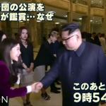 【画像】金正恩がK-POPアイドルと握手、ガチで南北統一へ