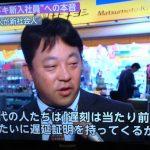 【画像】テレビのインタビューでとんでもない社畜が登場してしまう