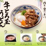 【画像】丸亀製麺の「肉を食べネバ。牛とろ玉うどん(並・690円)」