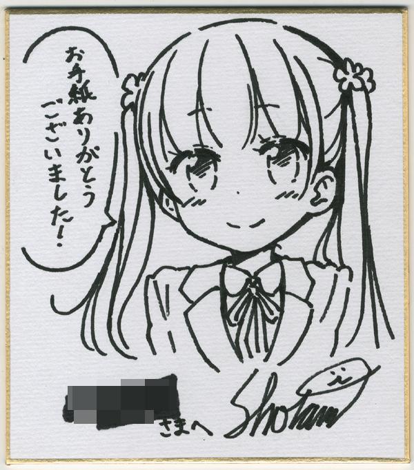 NEW GAME!作者「ファンレターをくれた人にミニ色紙を描いて送ったら転売された。もう反応しない」