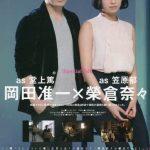 【画像】岡田准一さん(160cm)、共演女優を座らせてツーショットを撮ってしまう