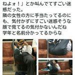 【画像】ナランチャみたいな姿勢で電車のシートに座る高校生が発見される